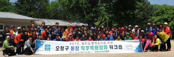 ▲ 부천시 오정구가 지난 21일 청평자연휴양림에서 '2013.통장 직무역량강화 워크숍'을 실시했다.