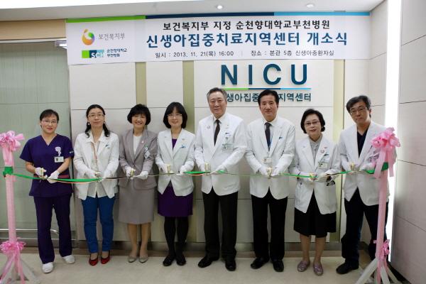 ▲ 11월 21일 열린 신생아집중치료 지역센터개소식