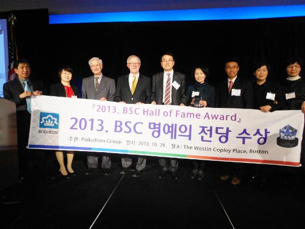 ▲ BSC 명예의 전당상 수상