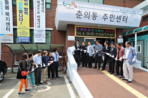 ▲ 춘의동 무한복지돌봄센터 개막식