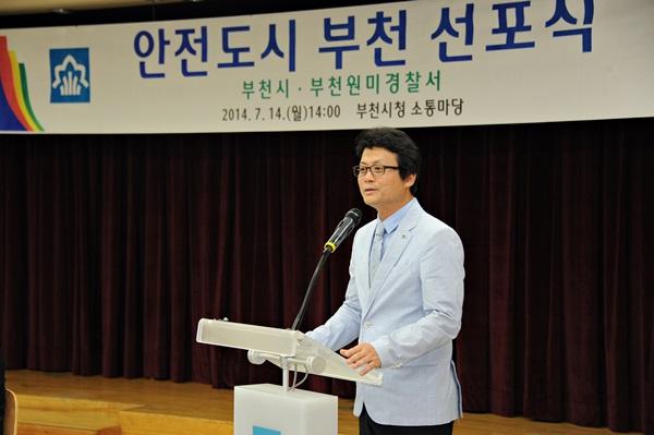 ▲ 인사말을 하는 김만수 부천시장