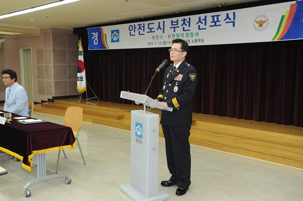 ▲ 인사말을 하는 남병근 원미경찰서장
