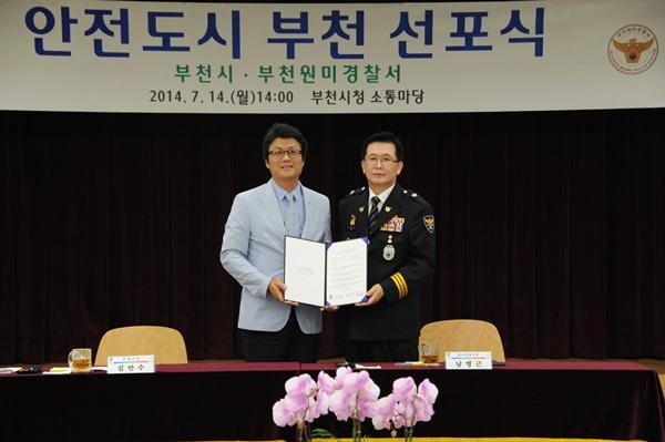 ▲ 협약서를 교환하는 김만수 부천시장과 남병근 원미경찰서