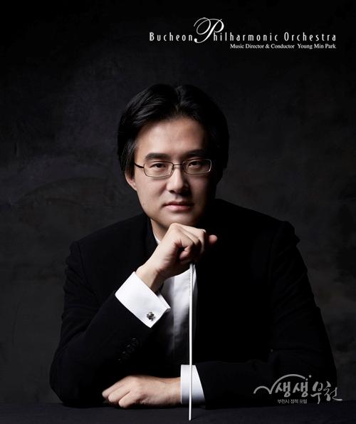 ▲ 박영민 부천필 상임지휘자