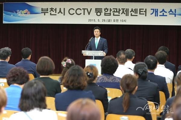 ▲ 김만수 부천시장이 지난 5월 29일 진행된 CCTV통합관제센터에서 기념사를 하고 있다.