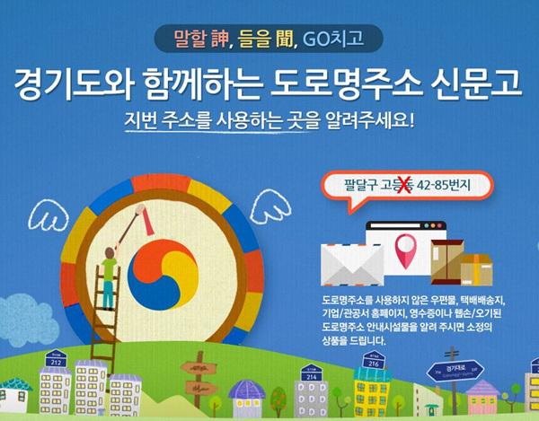 ▲ 경기도 도로명주소 홈페이지(http://juso.gg.go.kr)