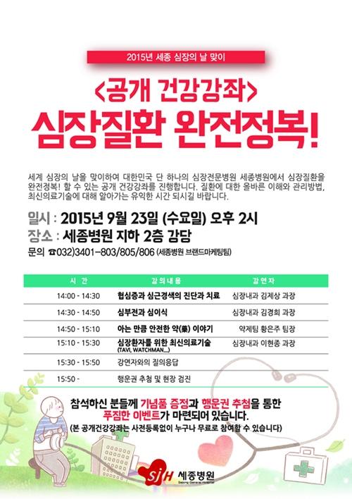 세종병원, '세종 심장의 날 건강강좌' 개최