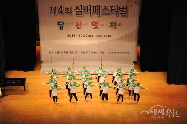 ▲ 지난 7일 부천시민회관 대공연장에서 펼쳐진 '제4회 실버페스티벌-당신멋져'