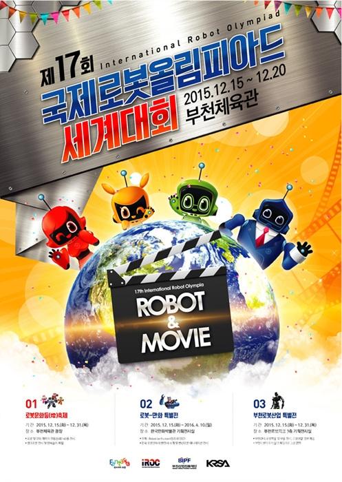 ▲ 국제로봇올림피아드 세계대회 포스터