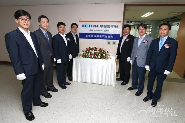 ▲ 지난 8월 19일 개소한 로봇융합부품 기술지원센터