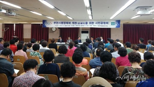▲ 지난 9월 3일 진행한 부천시행정체제개편을 위한 시민공청회