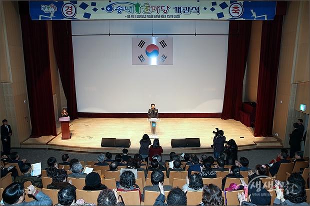 ▲ 개관기념식에서 축사를 하는 김만수 시장