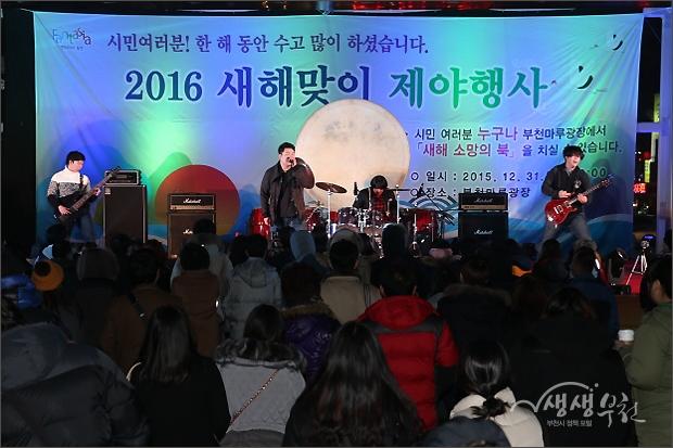 ▲ 부천역 마루광장 개장기념 2015 제야 행사 식전 축하 공연 - 밴드팀