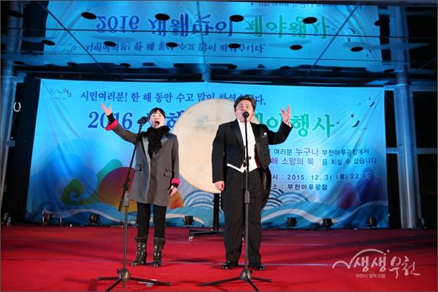 ▲ 부천역 마루광장 개장기념 2015 제야 행사 식전 축하 공연 - 부천오페라단