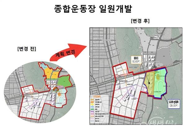 ▲ 부천 종합운동장 개발대상지 전후 비교