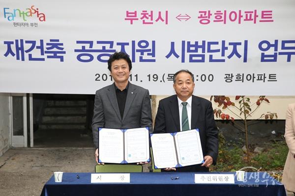 ▲ 부천시-광희아파트, 공공지원 제1호 시범단지 업무협약 체결