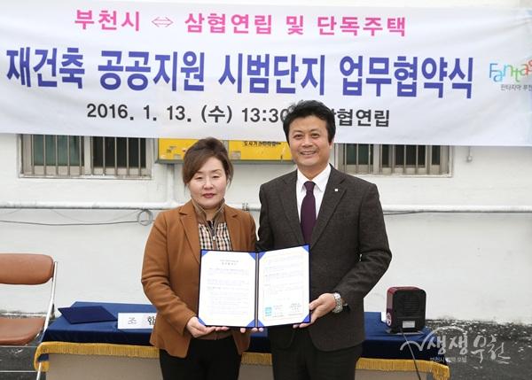 ▲ 부천시-삼협연립, 공공지원 제2호 시범단지 업무협약 체결