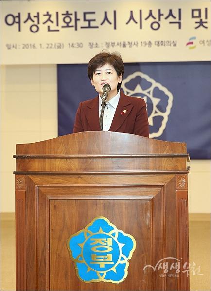 ▲ 강은희 여성가족부 장관의 환영인사