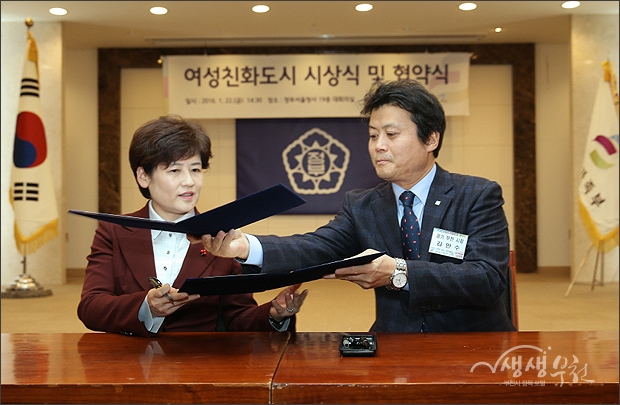 ▲ 협약서를 교환하는  김만수 시장과 강은희 여성가족부 장관