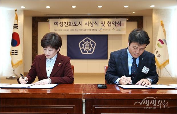▲ 협약서에 서명하는 김만수 시장과 강은희 여성가족부 장관