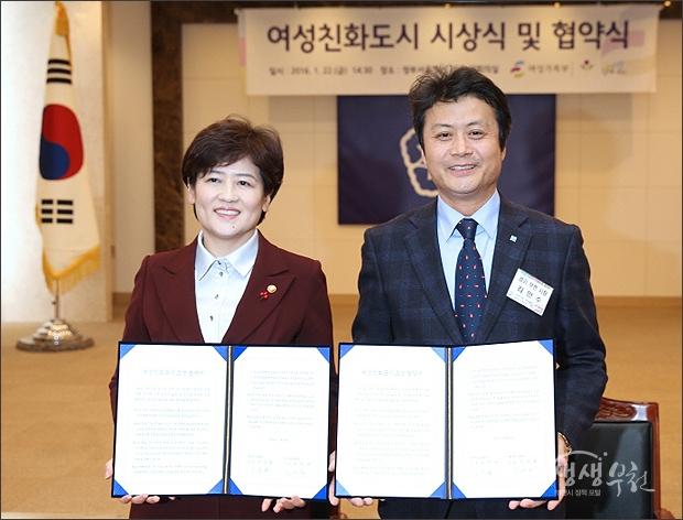 ▲ 협약서를 들고 기념촬영하는 김만수 시장과 강은희 여성가족부 장관