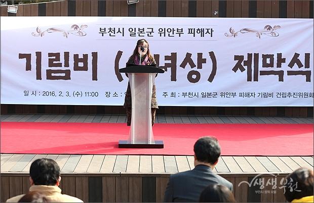 ▲ 일본군 위안부 피해자 기림비 건립추진위원회 제희정 상임대표의 기념사
