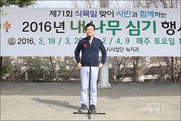 ▲ 나무심기 행사에 참가한 시민들에게 인삿말과 내나무심기의 의미를 설명하는 김만수 시장