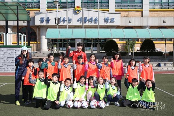 ▲ 상미초등학교 학생들이 축구교실을 마치고 단체사진을 찍고 있다.