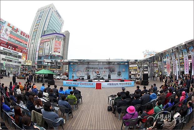 ▲ 준공기념식이 열리고 있는 부천마루광장 전경.