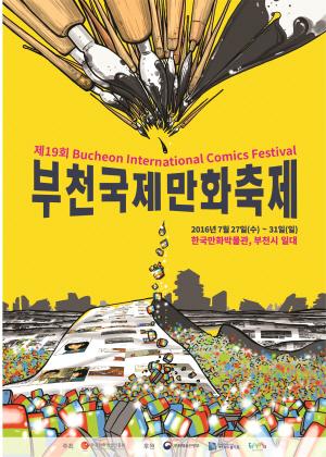 ▲ 제19회 부천국제만화축제 공식 포스터
