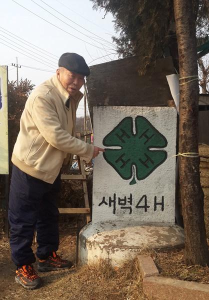 ▲ 원미구 역곡 1동 안동네 마을입구에 남아있는 '4H표지석'과 50여 년 전 표지석을 세운 박효재(76세)씨.