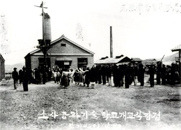 ▲ 부천대학교의 전신 '소사기술공과기술학교' 개교 당시 전경(1958년 4월).