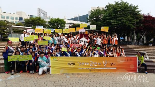 부천시, '세계금연의 날' 캠페인 실시