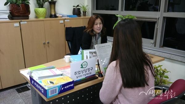 ▲ 행정복지센터를 방문하는 구인, 구직자들을 위해 직업상담사를 배치해 일자리 상담창구를 운영한다.
