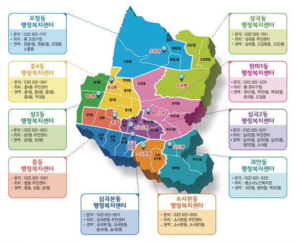 ▲ 부천시 행정복지센터 위치도