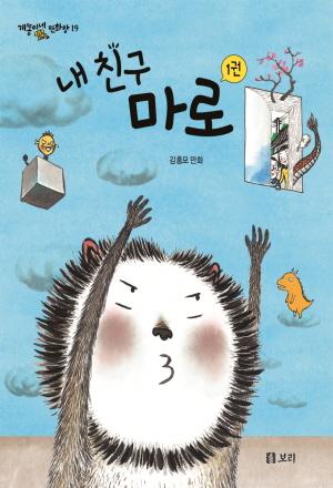 ▲ 2016 부천만화대상 어린이만화상 수상작 김홍모 <내친구 마로> 이미지