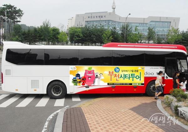 ▲ 부천시티투어 버스