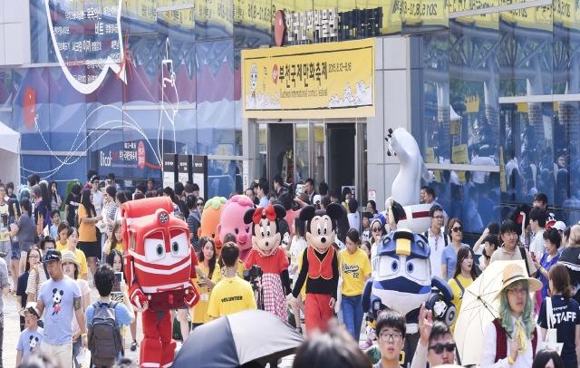 ▲ 제18회 부천국제만화축제 퍼레이드 전경 사진