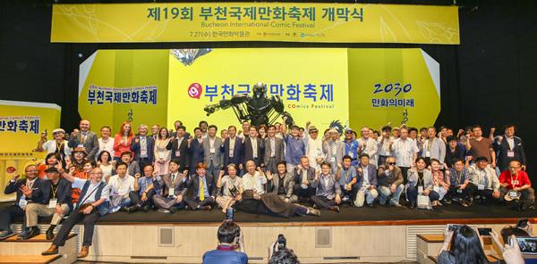 ▲ 개막식에 참석한 내빈 단체사진
