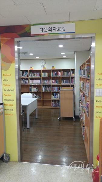 ▲ 북부도서관 안에 설치한 '다문화 자료실'