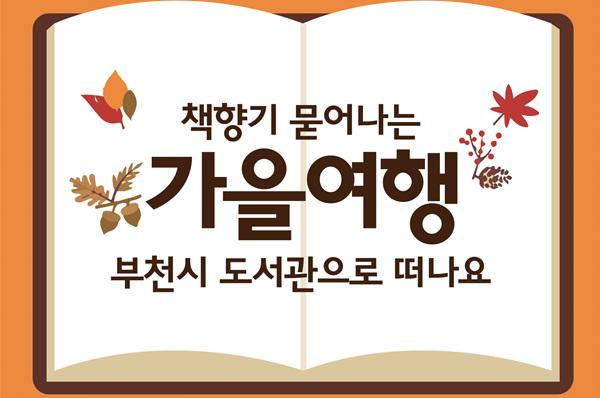 """[카드뉴스] 책향기 묻어나는 가을 여행… """"부천시 도서관으로 떠나요"""""""