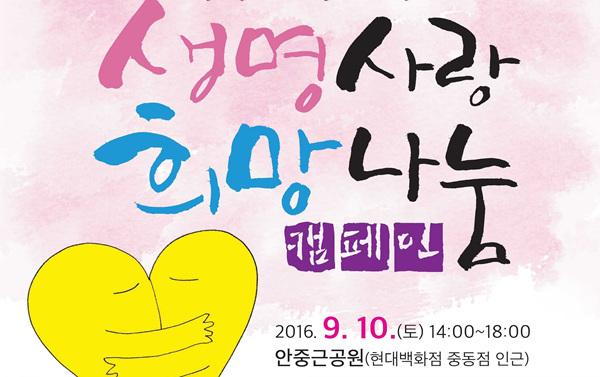 부천시, '생명사랑 희망나눔' 캠페인