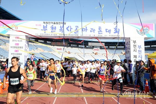 ▲ 제10회 부천 복사골마라톤대회(2015년)