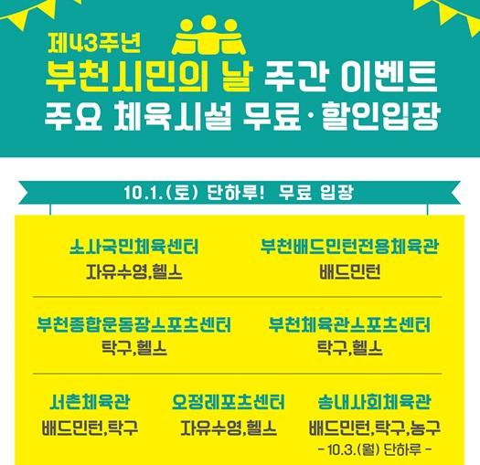 부천시민의 날… 시민화합 한마당 '가을축제' 연다
