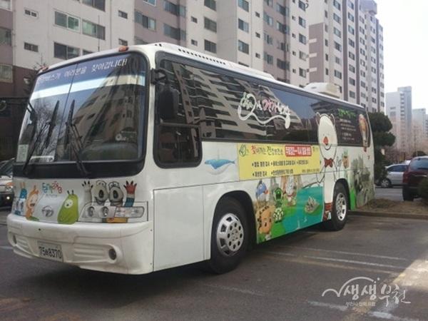 ▲ 이동건강버스