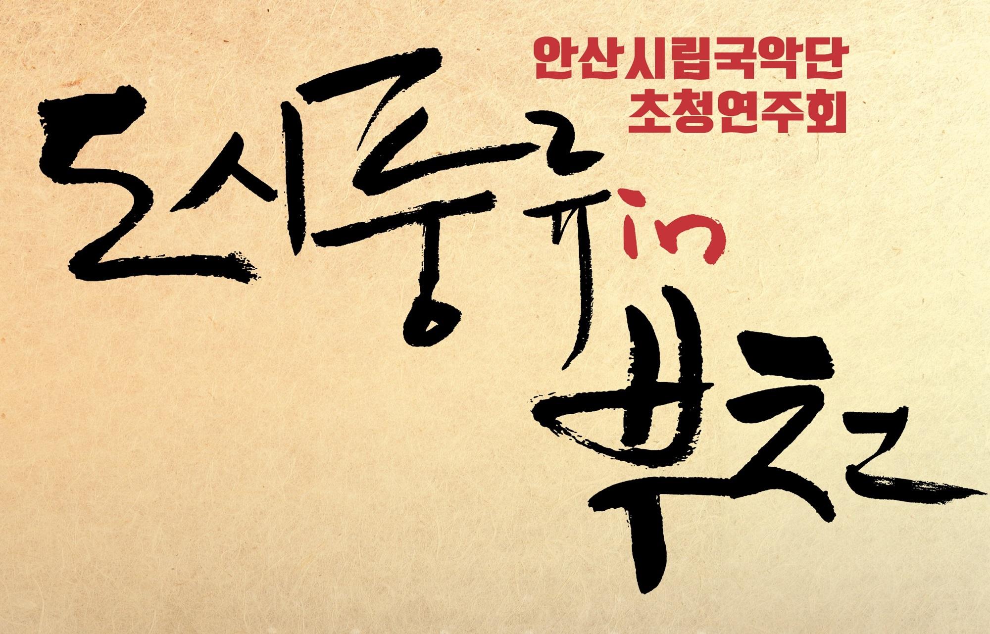 부천시, 안산시립국악단 초청연주회 개최