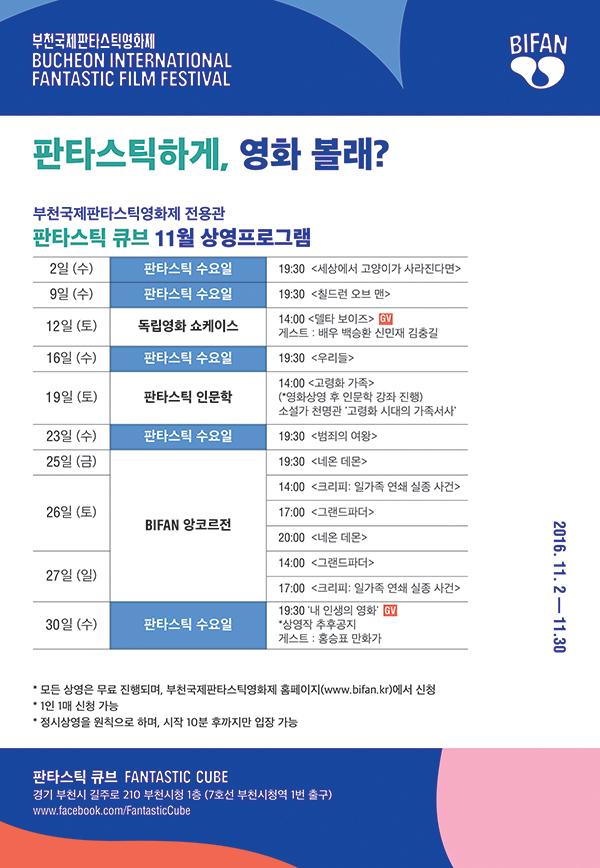 ▲ ▲ 부천국제판타스틱영화제 전용관 '판타스틱 큐브'의 11월 상영프로그램