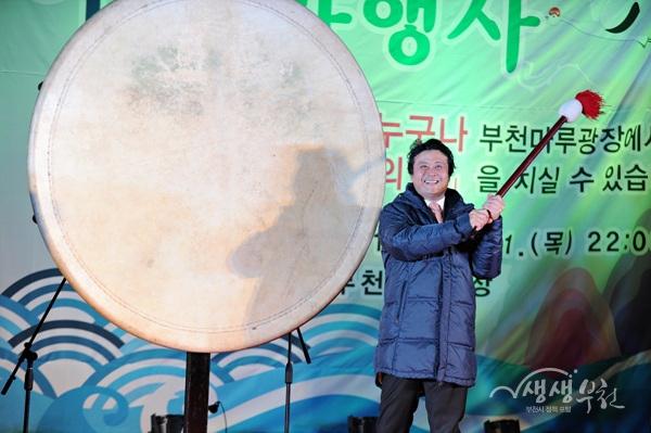 ▲ 지난해 제야행사에서 김만수 부천시장이 새해맞이 타북을 하고 있다.