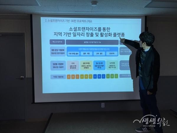 ▲ 윤기영 부천시사회적경제센터 사무국장이 소셜 프랜차이즈 플랫폼 구축사업에 대해 설명하고 있다.