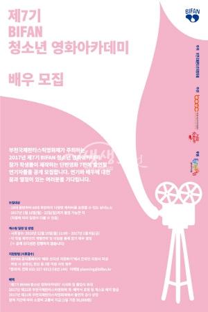 ▲ 제7기 BIFAN 청소년 영화아카데미 배우 모집 포스터
